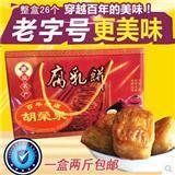 正宗胡荣泉腐乳饼2斤 广东潮汕特产糕点休闲食品零美食小吃茶点心