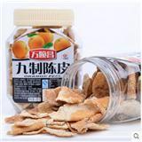 九制陈皮干120g/瓶广东潮州特产橙皮休闲零食品老陈皮果干